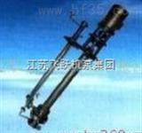 立式掖硫泵