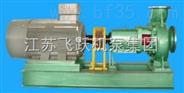 HJ型单级单吸悬臂式化工离心泵