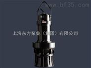 东方潜水轴(混)流泵