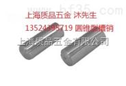GB13929.2圆锥型槽销