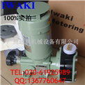 日本易威奇IWAKI化工泵-代理