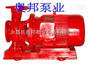 XBD-ISW-XBD-ISW卧式消防泵,卧式消防泵,单级消防泵