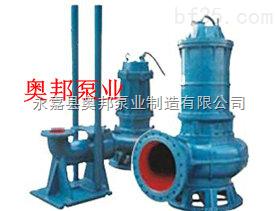 QW-排污泵,QW潜水排污泵,立式排污泵,管道排污泵