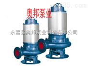 排污泵,JYWQ不锈钢排污泵,潜水排污泵,立式管道排污泵