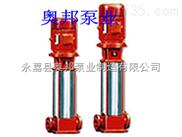 XBD-GDL-立式多級消防泵,XBD-GDL多級消防泵,奧邦多級消防泵