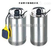 【QDN單相不銹鋼化工潛水泵】