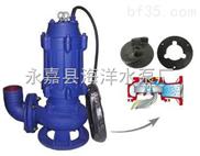 海洋WQK切割式潜水排污泵WQK切割式潜水排污泵