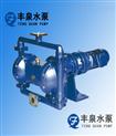 DBY鑄鐵電動隔膜泵