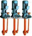 漢邦FSY、WSY型立式玻璃鋼液下泵_1