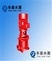 XBD-L立式多级消防泵