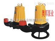 潜水泵,AS切割式潜水排污泵,撕裂式潜水排污泵,立式切割排污泵