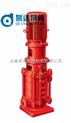 多級消防泵泉達直銷