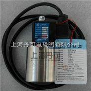 加氣機高壓電磁閥
