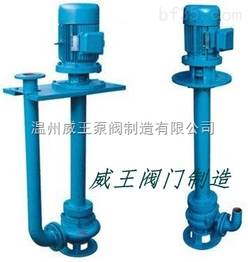 YWJ型自动搅匀式液下泵 排污泵