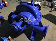 离心泵厂家KQSN250-N6/447矿用排灌水双吸泵热电站循环泵