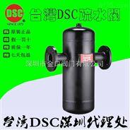 台湾碳钢DSC汽水分离器价格 正品法兰DSC汽水分离器出售