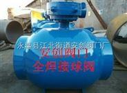 Q961对焊供热球阀
