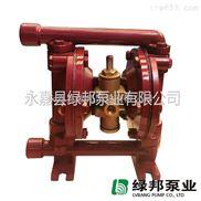 QBY-15TD鑄鐵氣動隔膜泵