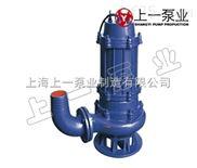 上海上一WQ、QW无堵塞固定移动潜水排污泵不锈钢铸铁全保
