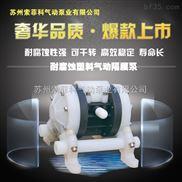 常州PP气动隔膜泵耐腐蚀,索菲科隔膜泵价格优惠