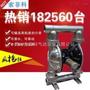 镇江进口大流量不锈钢隔膜泵厂,索菲科气动隔膜泵型号