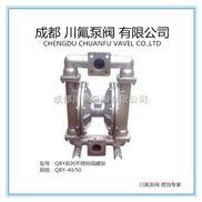 QBY-40/50不锈钢气动隔膜泵