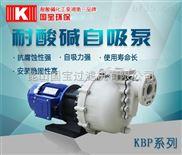 国宝耐酸碱自吸泵,塑料耐腐蚀离心泵价格,厂家直销