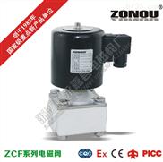 ZCF防腐电磁阀
