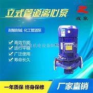 供应isg80-250立式管道泵 热水循环管道泵 不锈钢管道泵直销