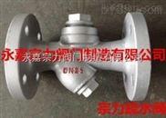 熱動力圓盤式疏水閥(Y型)
