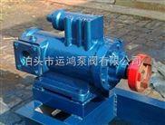 3GBW保温三螺杆泵运鸿泵阀厂家直销