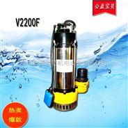 自动型V系列,永易通V2200F,排污泵,污水泵(220V),工厂废水处理污水