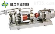 高温磁力泵MT-HTP型磁力驱动泵