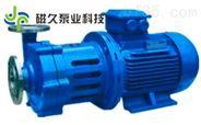 耐高温CQG型磁力泵