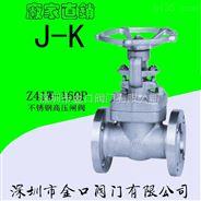 Z41W高压闸阀,河北厂家供应Z41W不锈钢高温高压闸阀