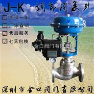 ZJHP气动调节阀,ZJHP气动精小型调节阀,型号 规格 压力