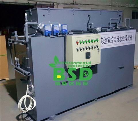 农产品检测实验室废水综合处理设备新闻