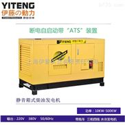 小型静音柴油发电机YT2-12KVA