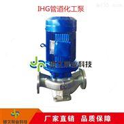 IHG不锈钢-化工管道泵IHG系列低能耗泵