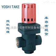 Yoshitake-蒸汽減壓閥GD-30