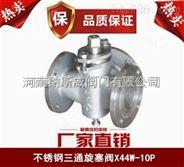 郑州纳斯威X44W三通不锈钢旋塞阀厂家现货