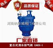 鄭州納斯威CARX復合式排氣閥廠家價格,內蒙復合式排氣閥,新疆復合式排氣閥