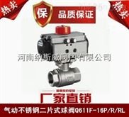 郑州Q611F气动不锈钢三片式内螺纹球阀价格,山西气动不锈钢球阀