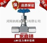 郑州纳斯威JJM1压力表针型阀厂家价格,内蒙压力表针型阀,新疆压力表针型阀