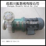 供應化工用|CQB50-32-125F|氟塑料磁力驅動泵|