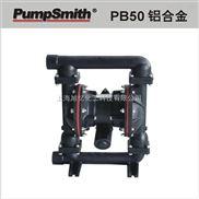 臺灣 PumpSmith PB50 2 鋁合金(AL) 氣動雙隔膜泵 (未稅運)