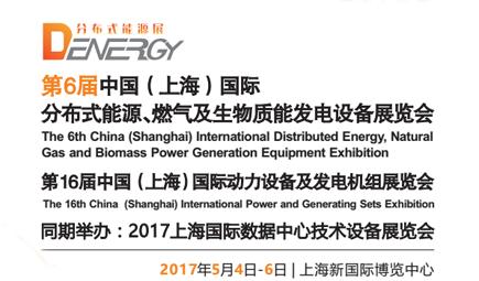 第六届中国(上海)国际分布式能源、燃气及生物质能发电设备展览会