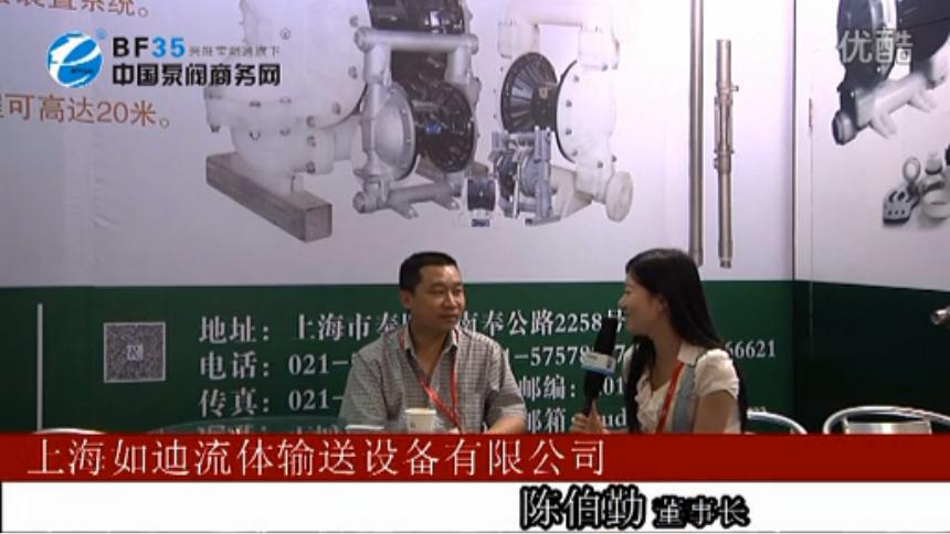 上海如迪流体接受BF35泵阀专访:坚持用户至上原则