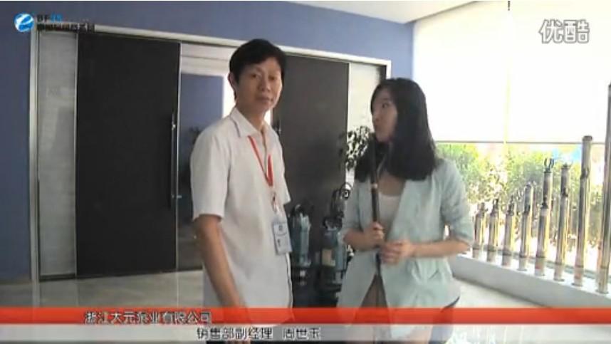 浙江大元泵业现场展示新产品特性