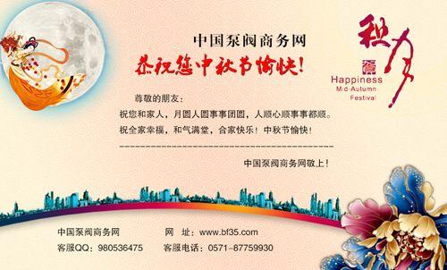 中国泵阀商务网2017年国庆,中秋节放假通知
